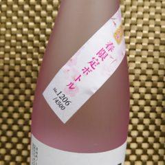 春限定の本格焼酎 桜酔神を入荷しました。